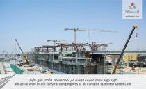 Al Riffa - Metro Station